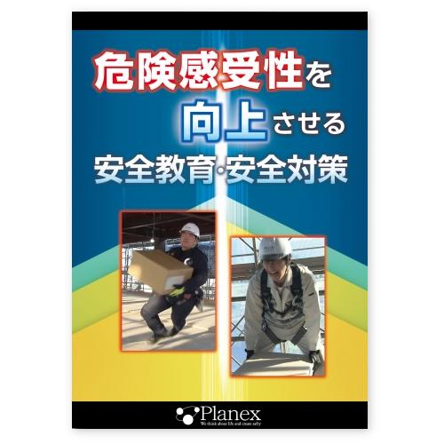 リフォームブックス / 危険感受性を向上させる 安全教育・安全対策 DVD
